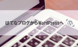 はてなブログからWordPress(ワードプレス)へ出戻り。初心に戻ってブログと向き合う